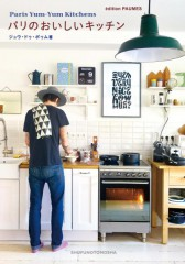 th_paris_kitchen_06