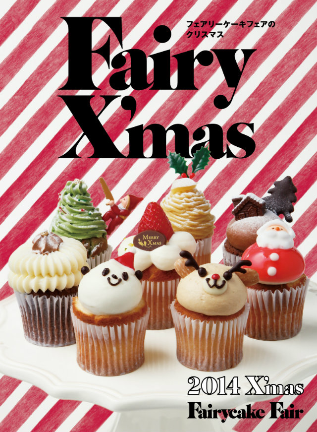 Fairycake Fair _xmas_main