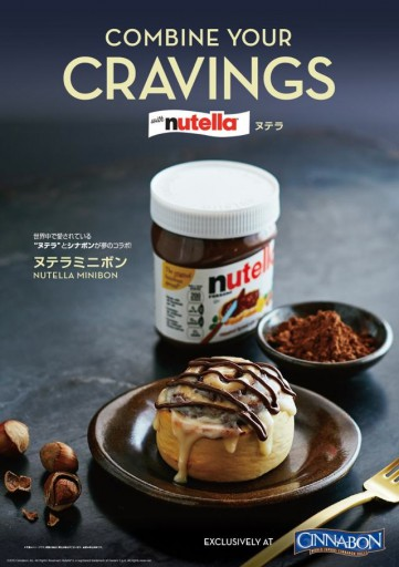 CIN15①Q1_Nutella_A1Poster_0302